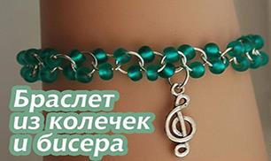 Make Your Own Bracelet